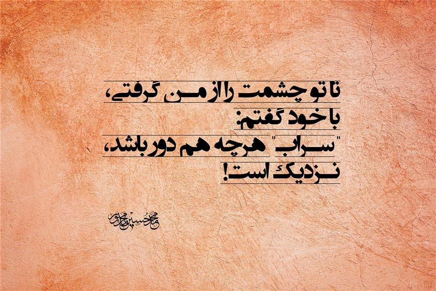 هنر شعر و داستان شعر سراب Hossein MohammadPour