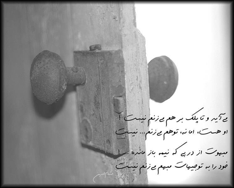 هنر شعر و داستان شعر سراب Hesamodin