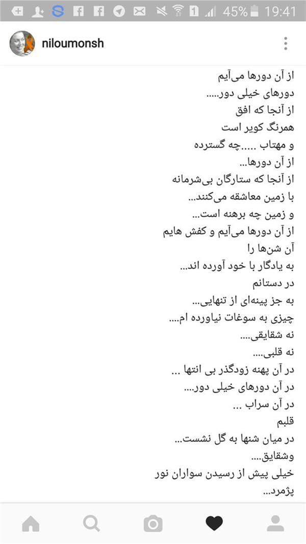 هنر شعر و داستان شعر سراب nilou_monsh