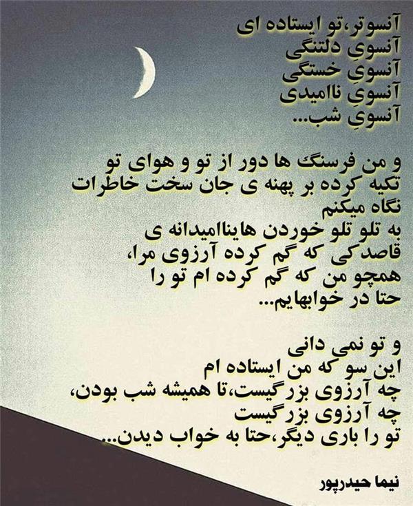 هنر شعر و داستان شعر سراب نیما حیدرپور آنسوتر تو ایستاده ای آنسوی دلتنگی آنسوی خستگی آنسوی ناامیدی آنسوی شب... . . . نیما حیدرپور