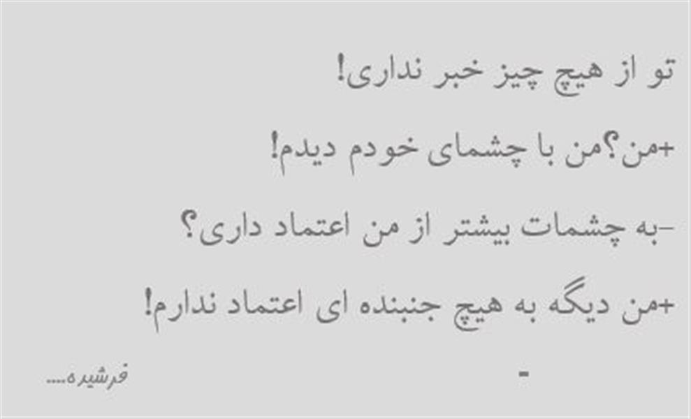 هنر شعر و داستان داستان شک و تردید f_farshid