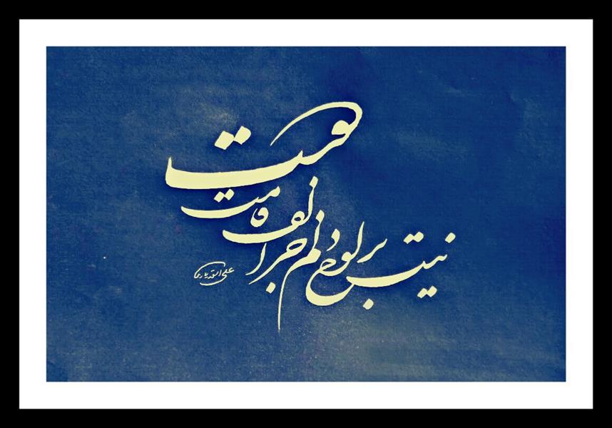 هنر خوشنویسی نیست بر لوح دلم جز الف قامت دوست علی اسفندیاری
