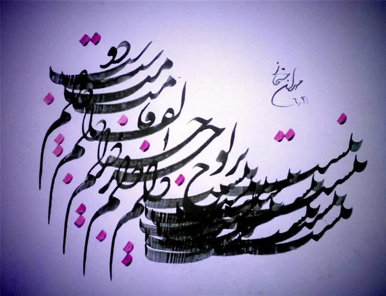 هنر خوشنویسی نیست بر لوح دلم جز الف قامت دوست مهران حسن خانی