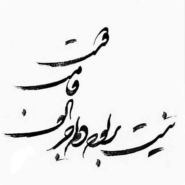 هنر خوشنویسی نیست بر لوح دلم جز الف قامت دوست rezaasadi