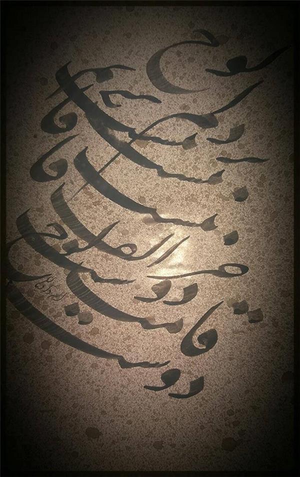 هنر خوشنویسی نیست بر لوح دلم جز الف قامت دوست طاهره الله دادیان