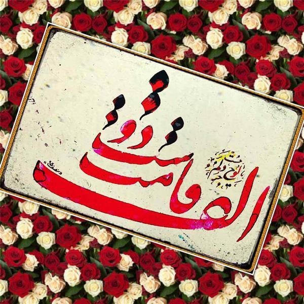 هنر خوشنویسی نیست بر لوح دلم جز الف قامت دوست نعمت الله منصف