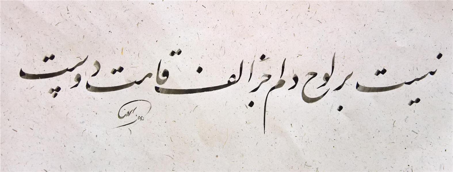 هنر خوشنویسی نیست بر لوح دلم جز الف قامت دوست khashayarbehrooz