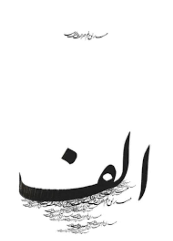 هنر خوشنویسی نیست بر لوح دلم جز الف قامت دوست رضا