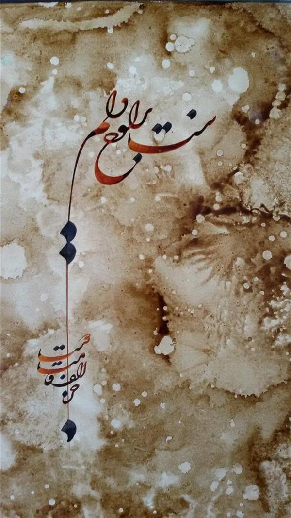 هنر خوشنویسی نیست بر لوح دلم جز الف قامت دوست حسن اوجاقی