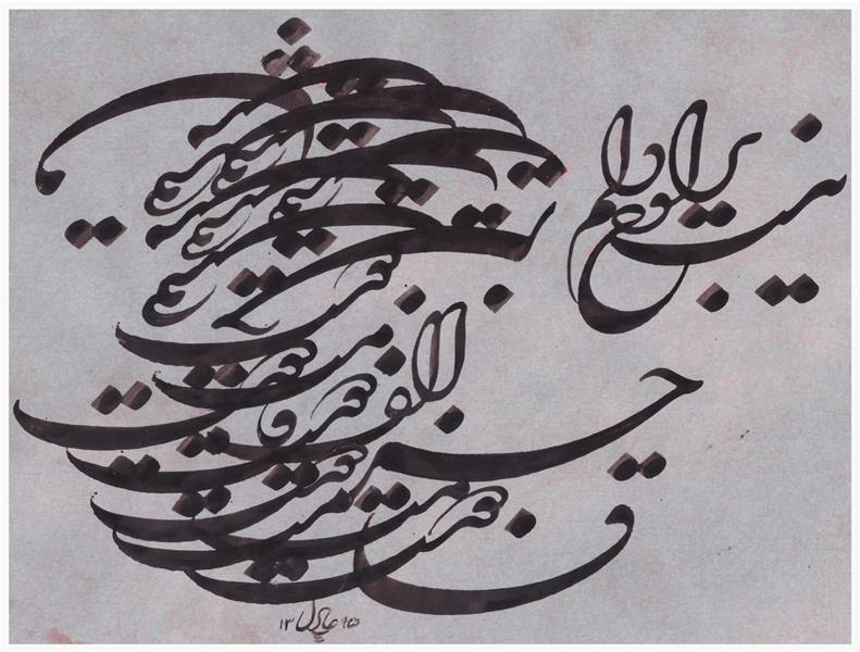هنر خوشنویسی نیست بر لوح دلم جز الف قامت دوست adel
