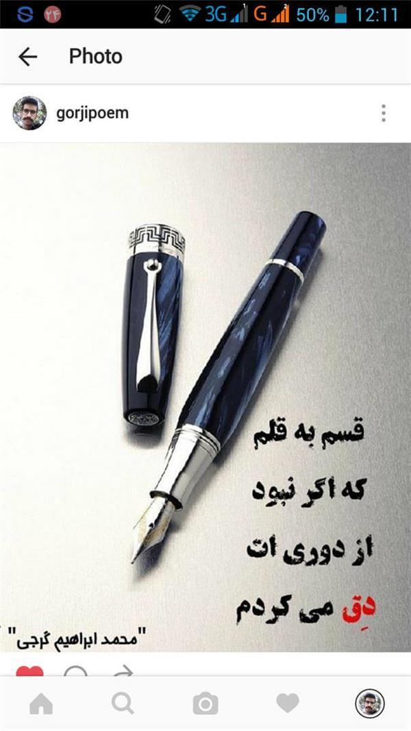 هنر شعر و داستان شعر فراق محمد ابراهیم گرجی