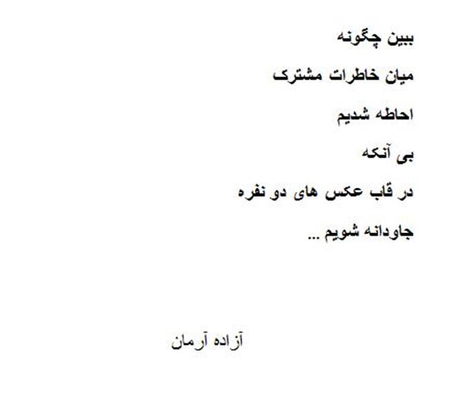 هنر شعر و داستان شعر فراق Azadeh