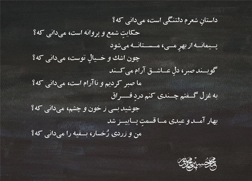 هنر شعر و داستان شعر فراق Hossein MohammadPour