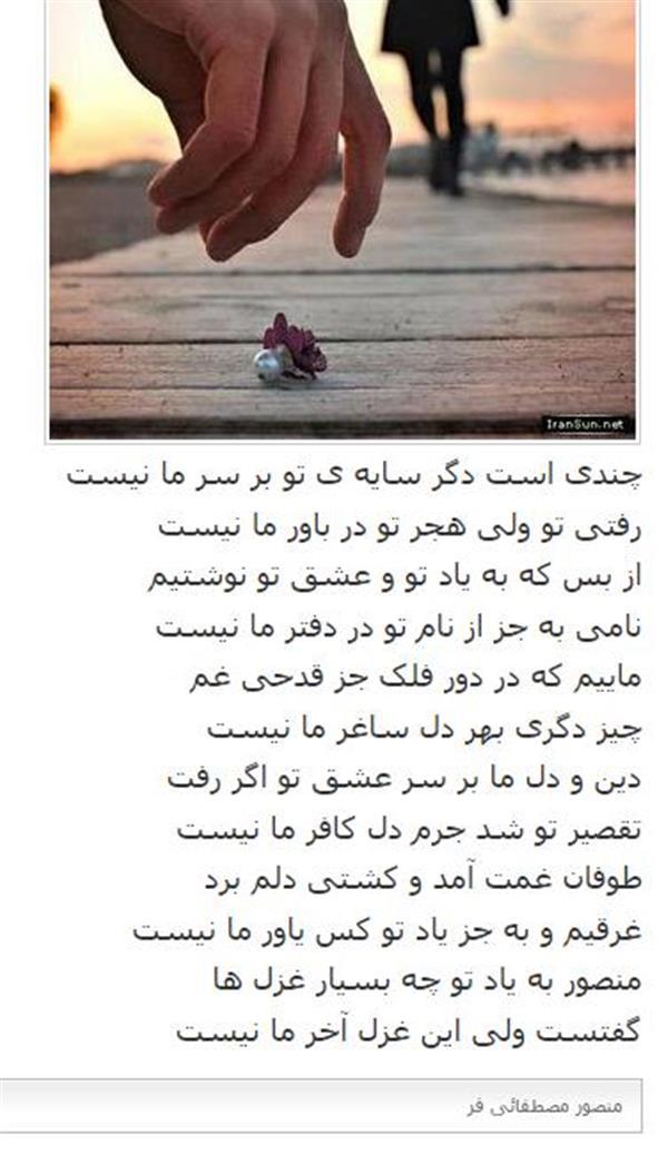 هنر شعر و داستان شعر فراق منصور مصطفائی فر