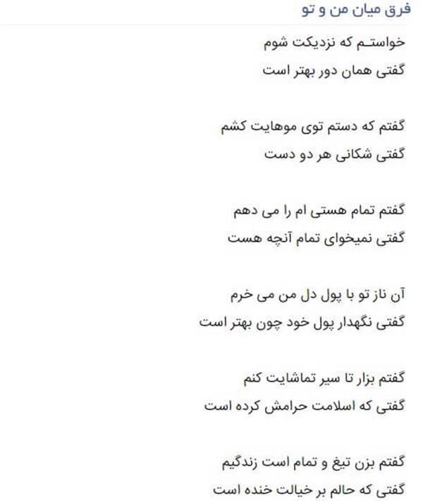 هنر شعر و داستان شعر فراق mahgol