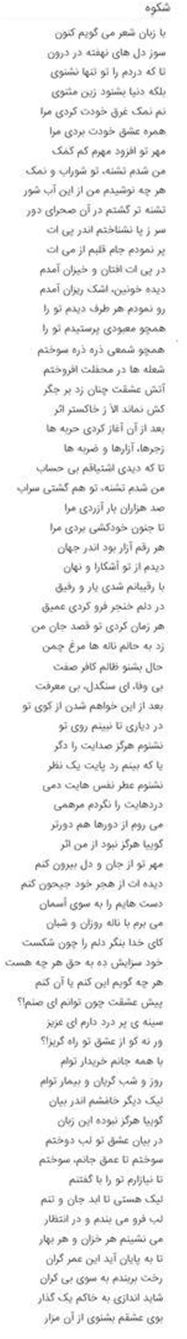 هنر شعر و داستان شعر فراق شهرام