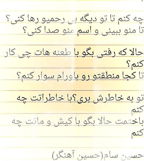 هنر شعر و داستان شعر فراق hosseinsaam