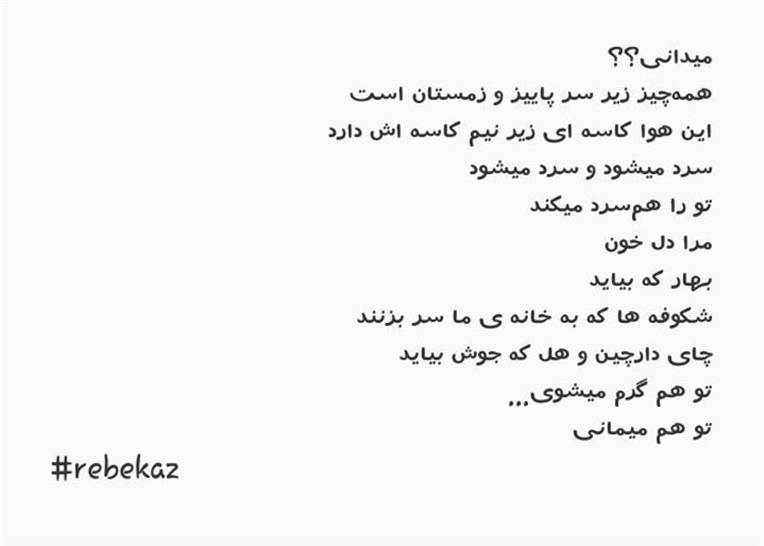 هنر شعر و داستان شعر فراق Rebekaz