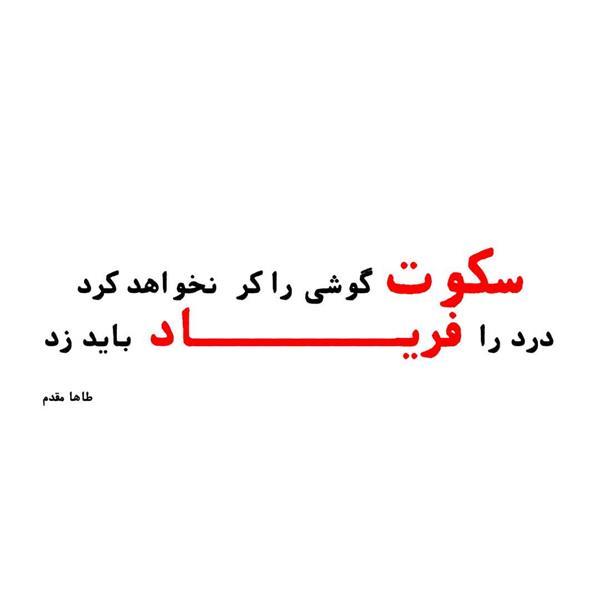 هنر شعر و داستان شعر سکوت Taha-moghadam سکوت گوشی را کر نخواهد کرد  درد را فریاد باید زد