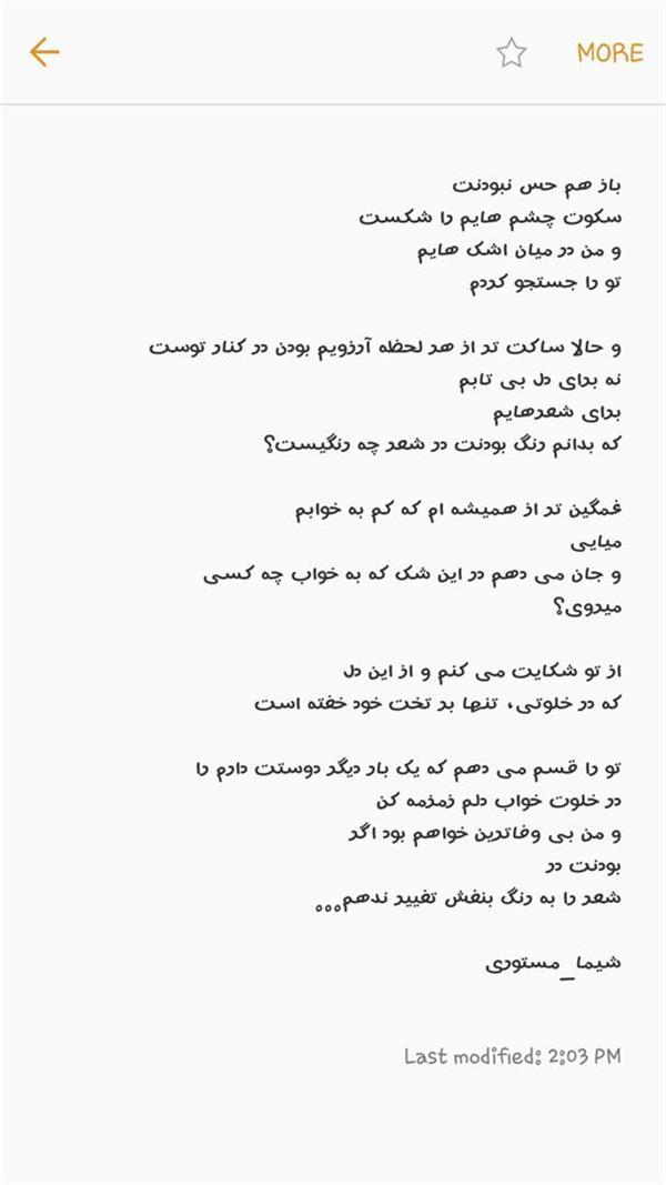هنر شعر و داستان شعر سکوت شیما مستوری
