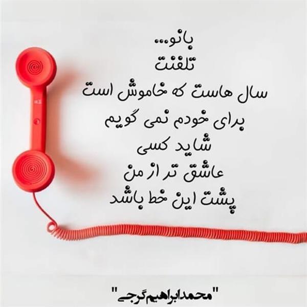 هنر شعر و داستان شعر سکوت محمد ابراهیم گرجی