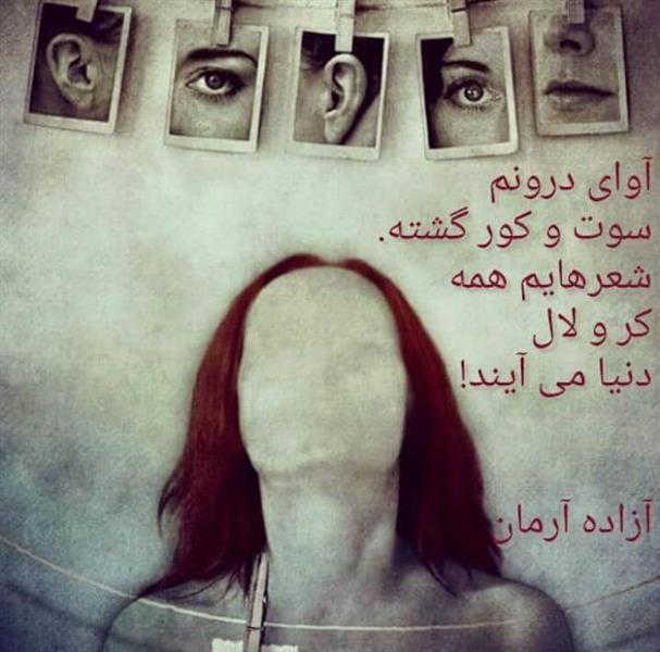 هنر شعر و داستان شعر سکوت Azadeh