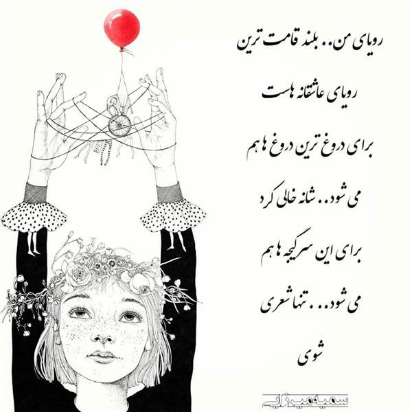 هنر شعر و داستان شعر سکوت سمیه میرزایی  رویای من.. بلند قامت ترین  رویای عاشقانه هاست  برای دروغ ترین دروغ ها هم  می شود.. شانه خالی کرد  برای این سرگیجه ها هم  می شود.. . تنها شعری  شوی  #سمیه_میرزایی
