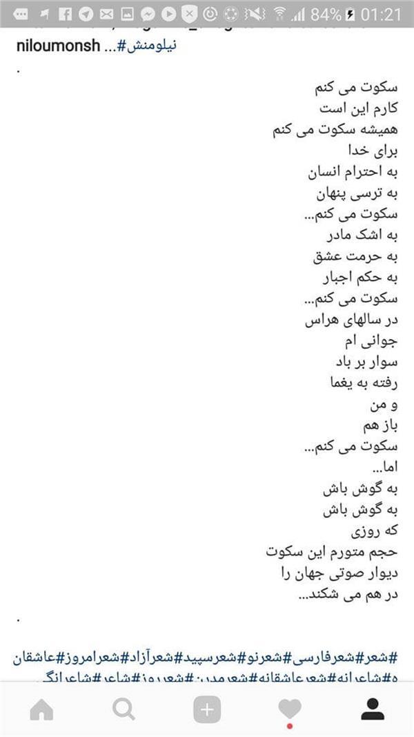 هنر شعر و داستان شعر سکوت nilou_monsh