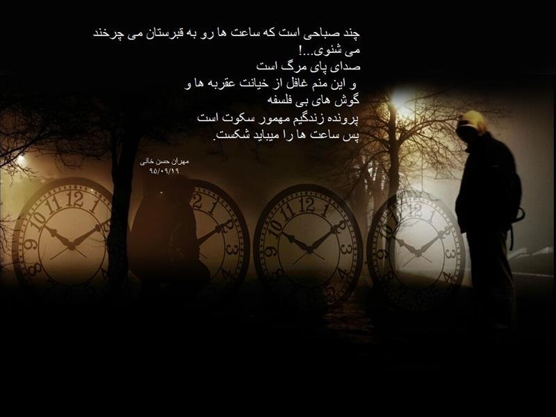 هنر شعر و داستان شعر سکوت مهران حسن خانی  چند صباحی است که ساعت ها رو به قبرستان میچرخند. می شنوی صدای پای مرگ است  و این منم غافل از خیانت عقربه ها و گوشهای بی فلسفه.  پرونده زندگیم مهمور سکوت است پس می باید ساعت ها را شکست.