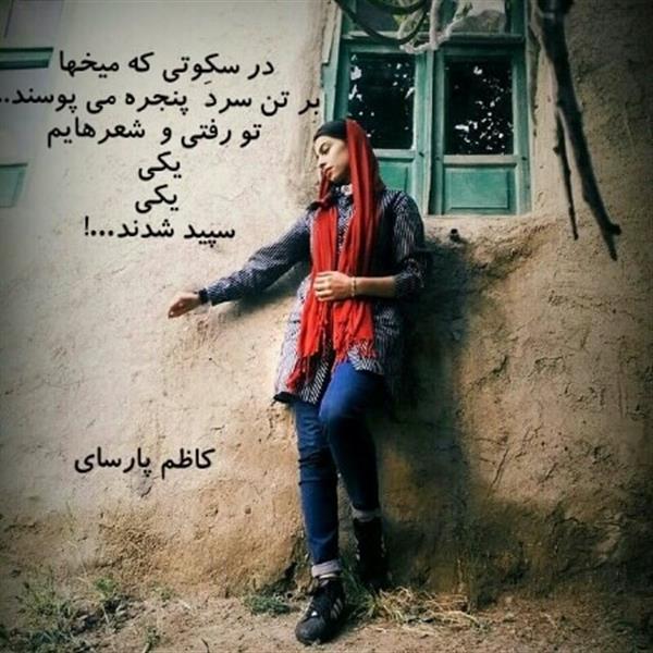 هنر شعر و داستان شعر سکوت کاظم پارسای در سکوتی که میخها   بر تن سردِ  پنجره  می پوسند..  تو رفتی و  شعرهایم یکی  یکی سپید شدند…!      کاظم پارسای