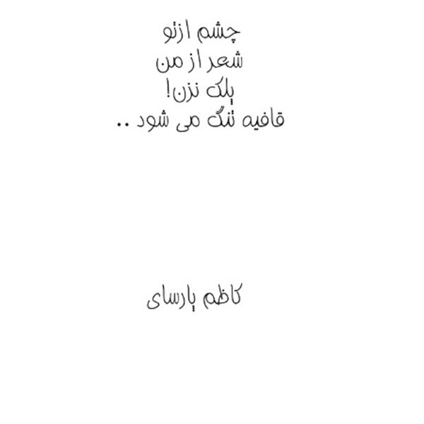 هنر شعر و داستان شعر سکوت کاظم پارسای چشم از تو شعر از من پلک نزن! قافیه تنگ می شود..