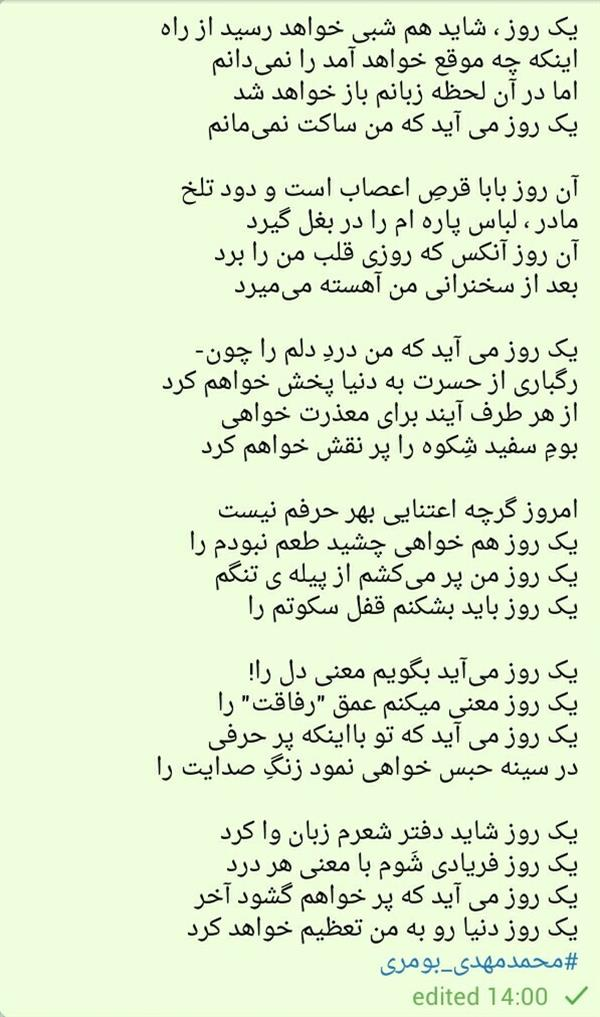 هنر شعر و داستان شعر سکوت روژ توضیح خاصی نیست:)