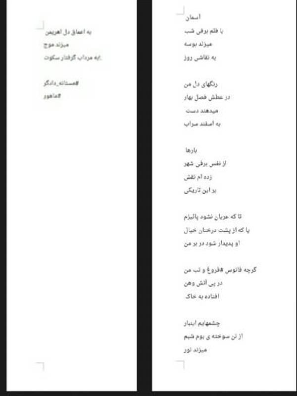 هنر شعر و داستان شعر سکوت mastanehdadgar مستانه دادگر هستم با تخلص ماهور ...خوشحالم که در مسابقه شرکت کردم