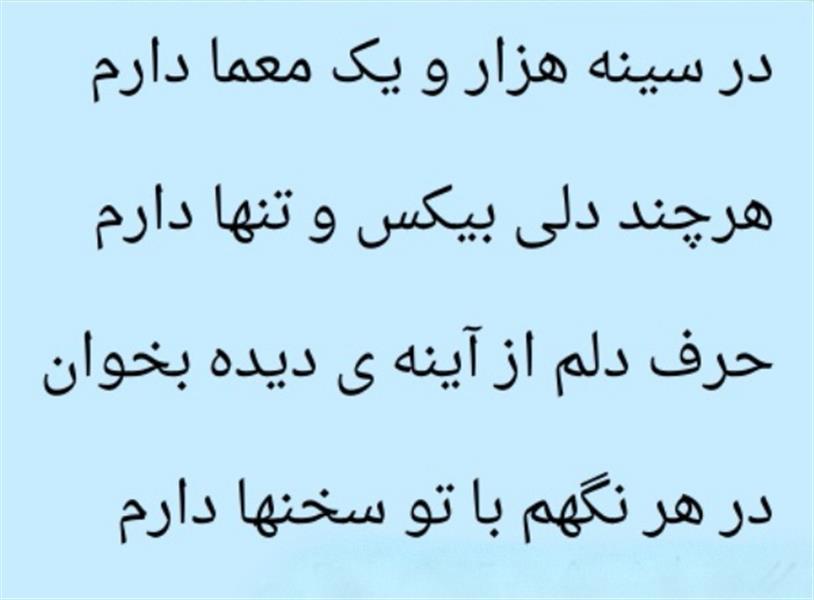 هنر شعر و داستان شعر سکوت hosseinali در سینه هزار و یک معما دارم هرچند دلی بیکس و تنها دارم  حرف دلم از آینه ی دیده بخوان در هر نگهم با تو سخنها دارم  #محمدرضا_حسینعلی