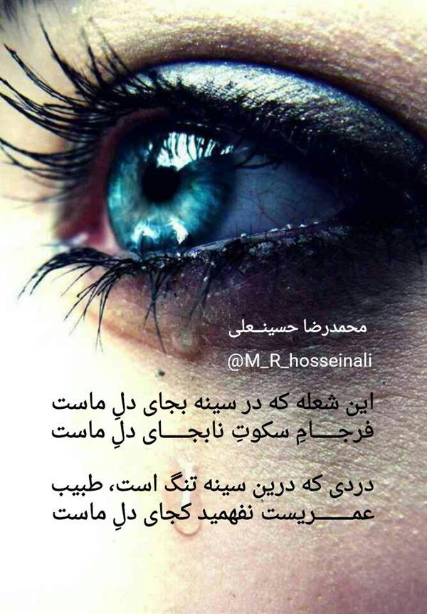 هنر شعر و داستان شعر سکوت hosseinali این شعله که در سینه، بجای دلِ ماست فرجامِ سکوتِ نابجای دلِ ماست  دردی که درین سینه ی تنگ است، طبیب عمریست نفهمید کجای دلِ ماست  #محمدرضا_حسینـــــعلی