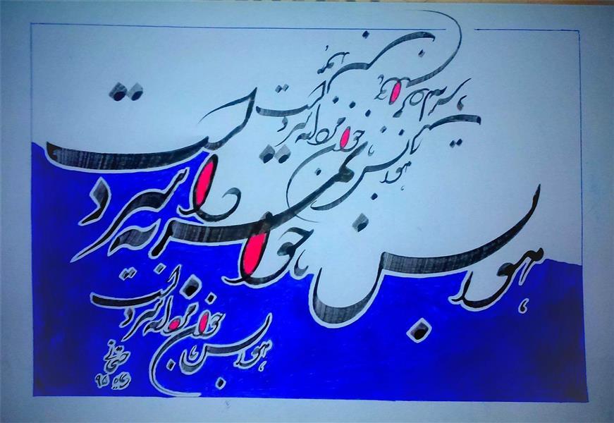 هنر خوشنویسی هوا بس ناجوانمردانه سرد است مهران حسن خانی