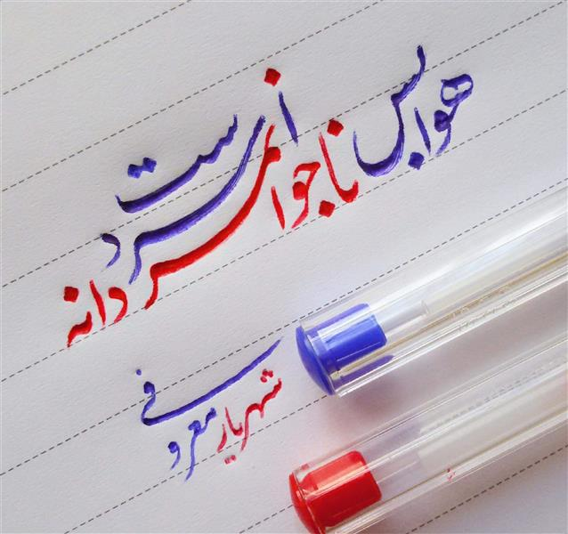 هنر خوشنویسی هوا بس ناجوانمردانه سرد است شهریار معروفی شهریار معروفی ، هوا بس ناجوانمردانه سرد است نوشته شده با خودکار بیک قرمز و آبی