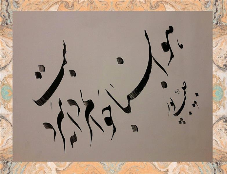 هنر خوشنویسی هوا بس ناجوانمردانه سرد است امین حبیب پور