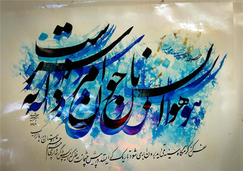 هنر خوشنویسی هوا بس ناجوانمردانه سرد است amir rashidi هنر نزد ایرانیان است وبس