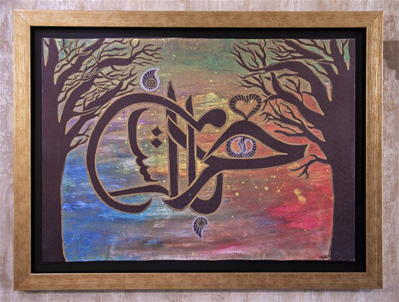 هنر نقاشی و گرافیک محفل نقاشی و گرافیک سپیده صاحبدل #اکرلیک #چاپ روی بوم کنواس #۹۶ #خدابامن است #سپیده_صاحبدل