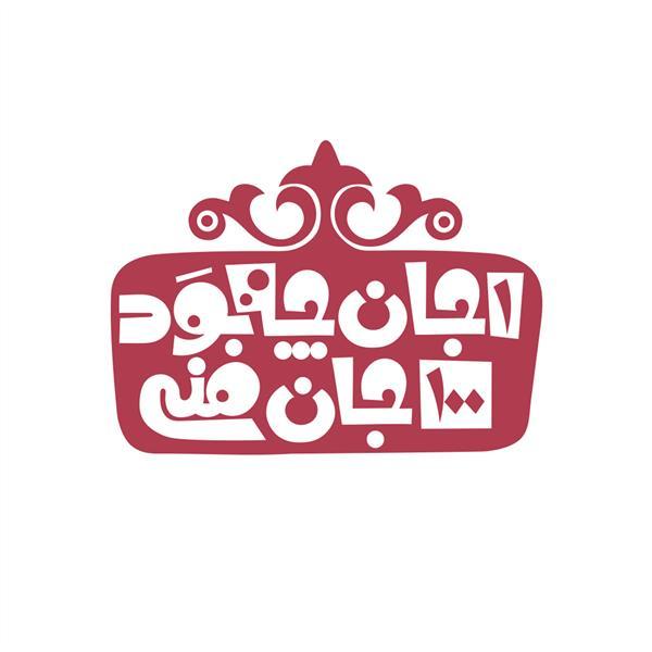 هنر نقاشی و گرافیک محفل نقاشی و گرافیک سیاوش فرحی #سیاوش_فرحی #لوگو #siavash_farahi