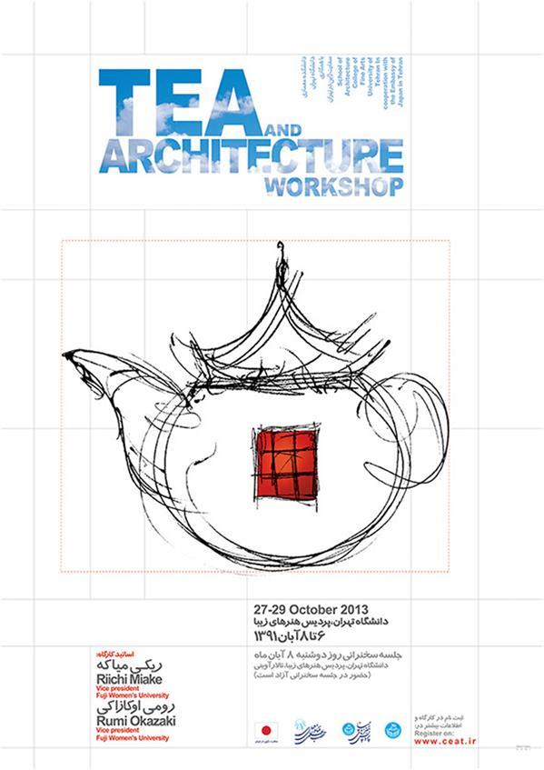 هنر نقاشی و گرافیک محفل نقاشی و گرافیک سیدمهدی فدوی #طراحی پوستر#ورکشاپ TEA & ARCHITECTURE#در دانشگاه تهران با همکاری سفارت ژاپن#چاپ دیجیتال#70×100
