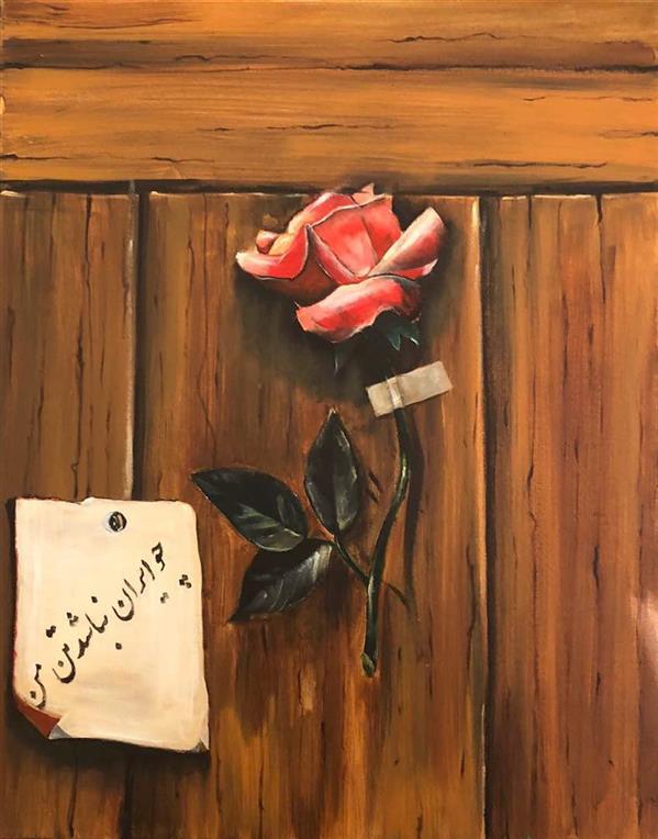 هنر نقاشی و گرافیک محفل نقاشی و گرافیک ارغوان مناجاتی نام اثر ایران  تکنیک اکرلیک  ابعاد ٤٠*٥٠
