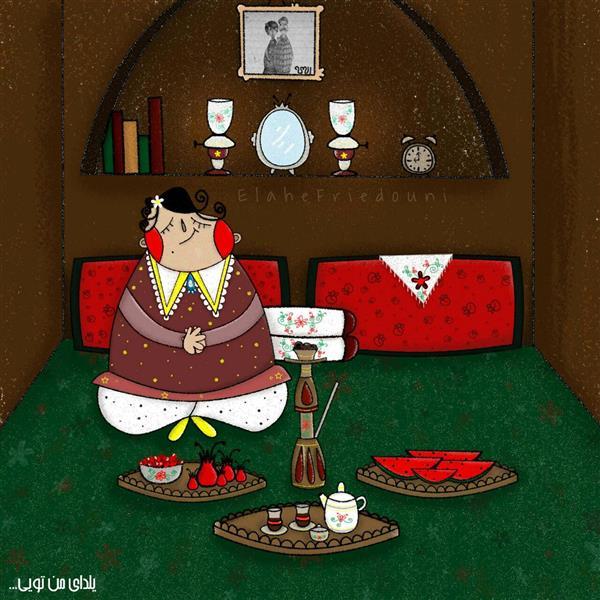 هنر نقاشی و گرافیک محفل نقاشی و گرافیک الهه فریدونی #شب_یلدا #تصویرسازی #تصویرسازی_دیجیتال #illustration #illustrator