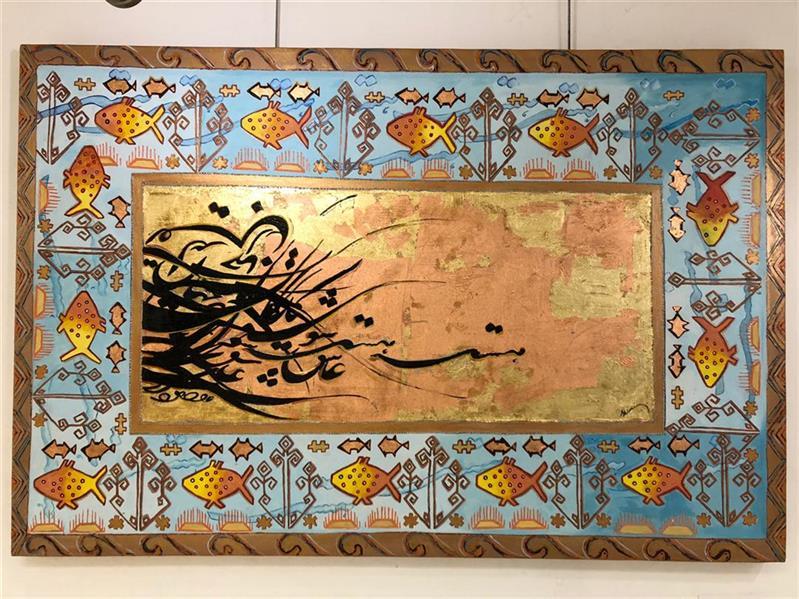 هنر نقاشی و گرافیک محفل نقاشی و گرافیک شمین اعتدال نقاشی خط روی بوم اکریلیک 120×80