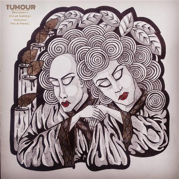 هنر نقاشی و گرافیک محفل نقاشی و گرافیک میلاد صدیق #تومور #سرطان #محبت