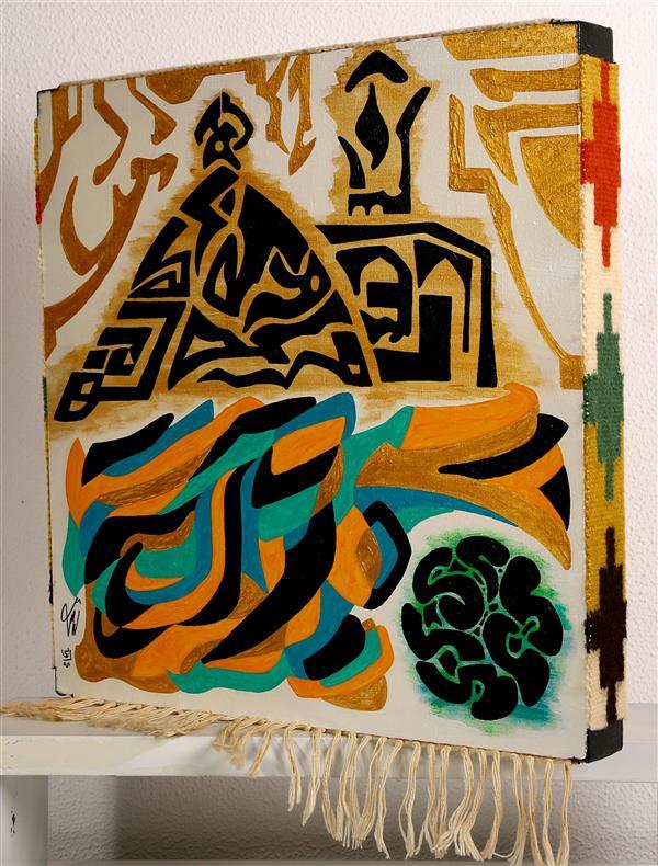 هنر نقاشی و گرافیک محفل نقاشی و گرافیک Arash Momtazbakhsh نام اثر: برکه ابعاد: 40*40 تکنیک: آکریلیک روی بوم عمیق رویکرد: دگردیسی حروف قاب کلاژ