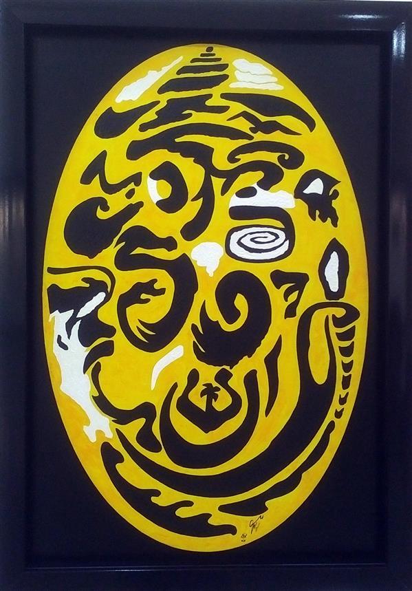 هنر نقاشی و گرافیک محفل نقاشی و گرافیک Arash Momtazbakhsh نام اثر: زندگی ابعاد: 40*60 تکنیک: آکریلیک روی بوم بیضی رویکرد: دگردیسی حروف قاب دکوراتیو مشکی