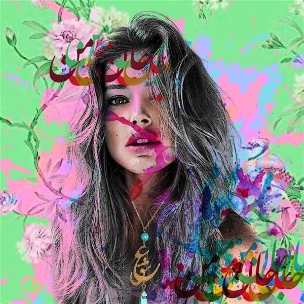 هنر نقاشی و گرافیک محفل نقاشی و گرافیک فرناز رها #نقاشی_دیجیتال #پوستر #زیبا #نقاشی