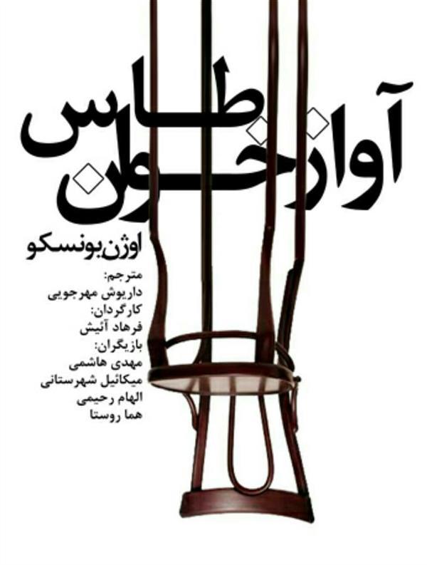 هنر نقاشی و گرافیک محفل نقاشی و گرافیک پروانه والائی #پوستر #گرافیک #تئاتر